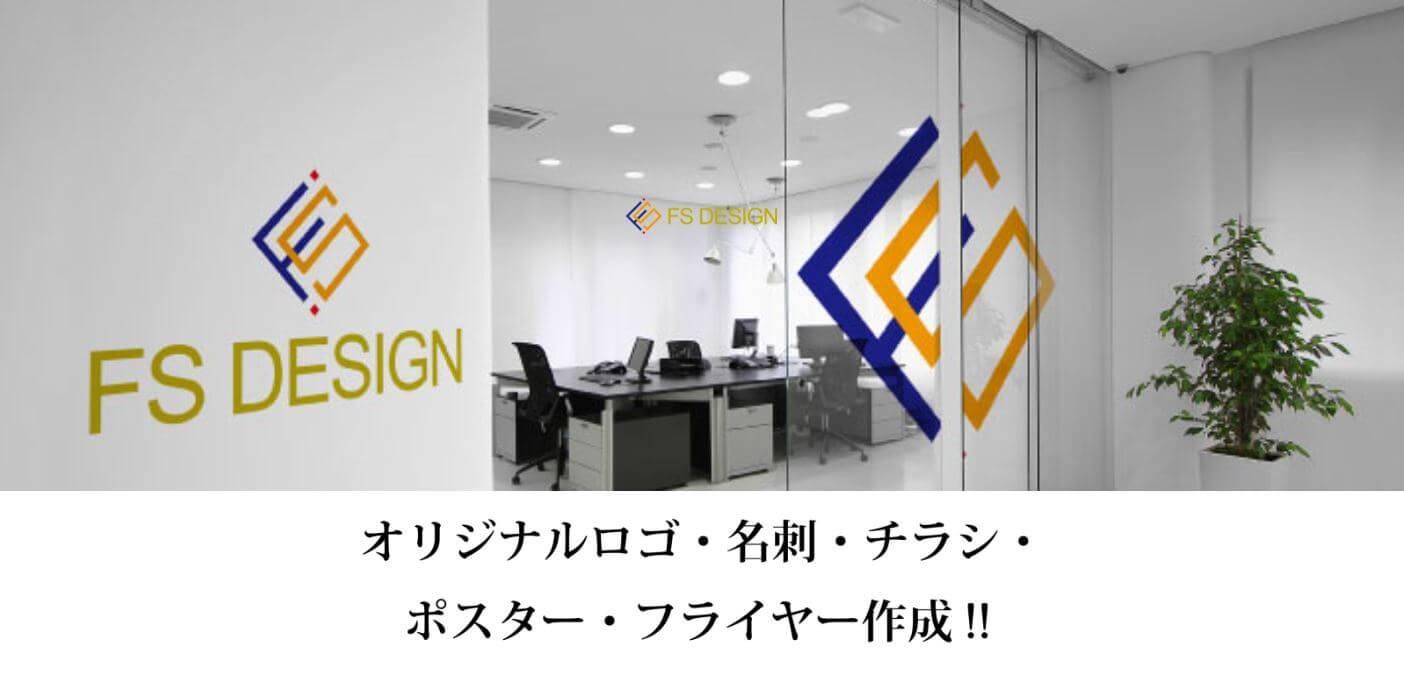 FS DESIGNwebサイト