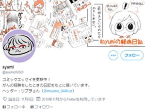 ayumi Twitter スクショ