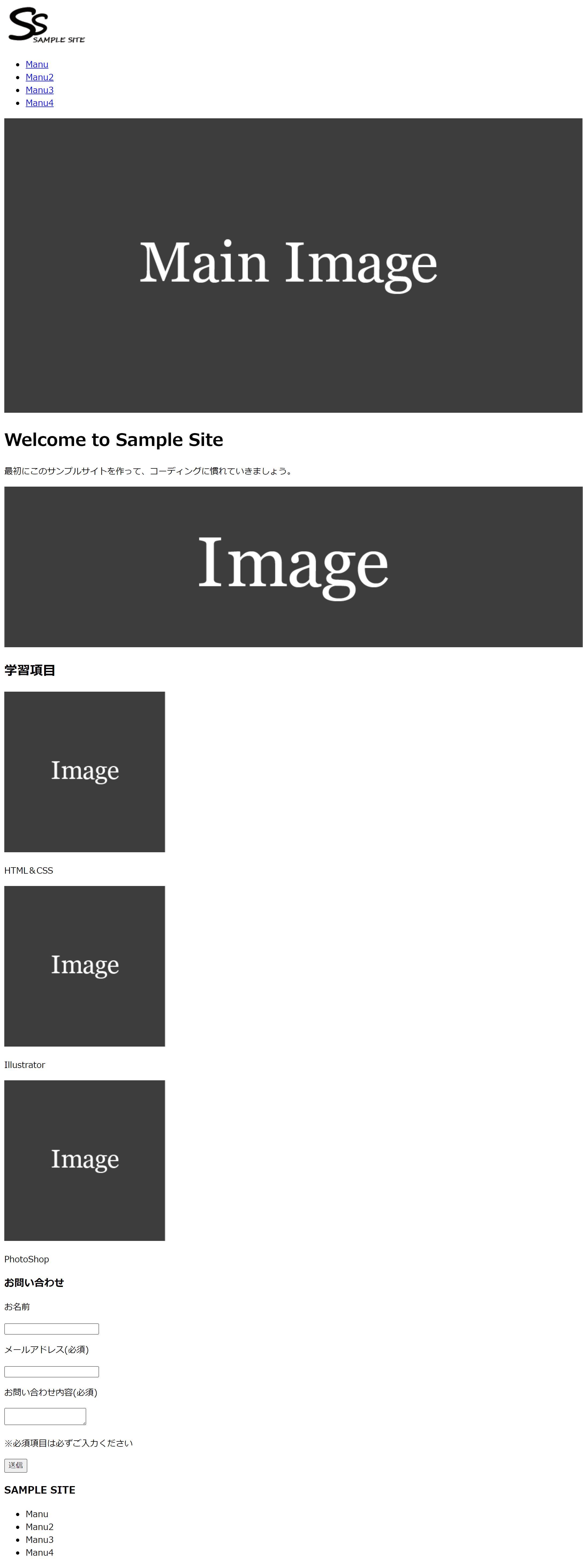 HTMLのみのサイト
